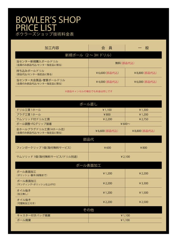 プロショップ価格表202109